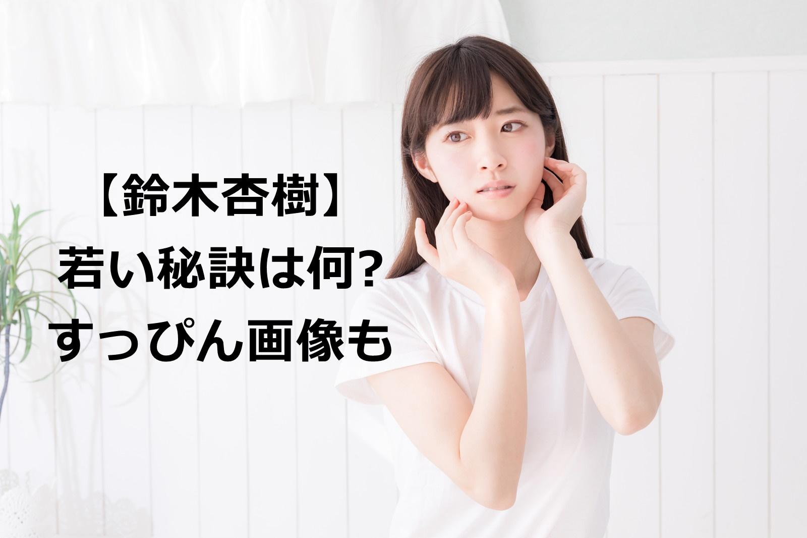 鈴木杏樹は50代⁈かわいい秘訣は何?美容法やすっぴん画像 | しきの部屋