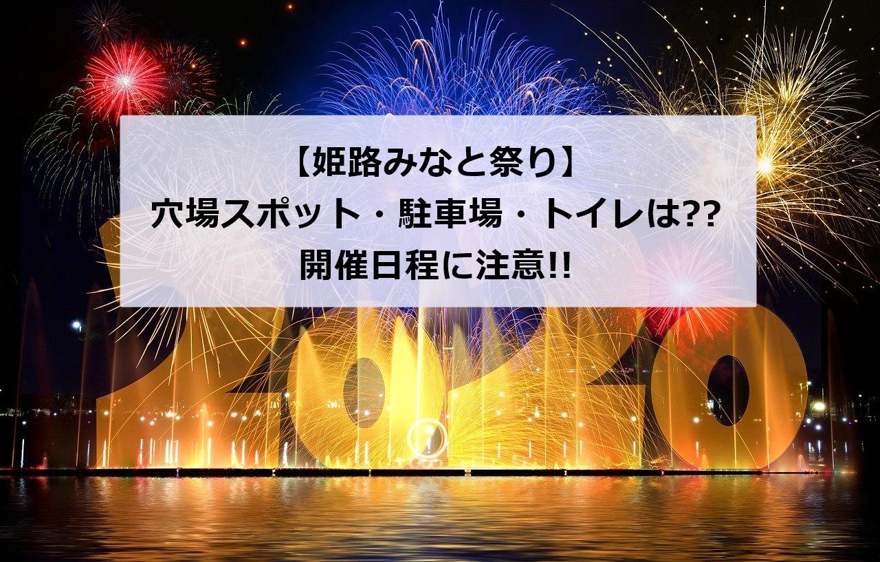【姫路みなと祭】穴場スポットや駐車場&トイレの場所|2020年は開催日に注意!