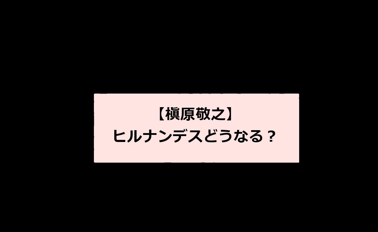 槇原敬之ヒルナンデスのテーマソングはどうなる?その他の作詞作曲リスト