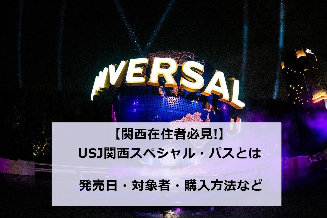 【期間限定】USJ「関西スペシャルパス」の発売日や対象者など購入方法を徹底調査!!