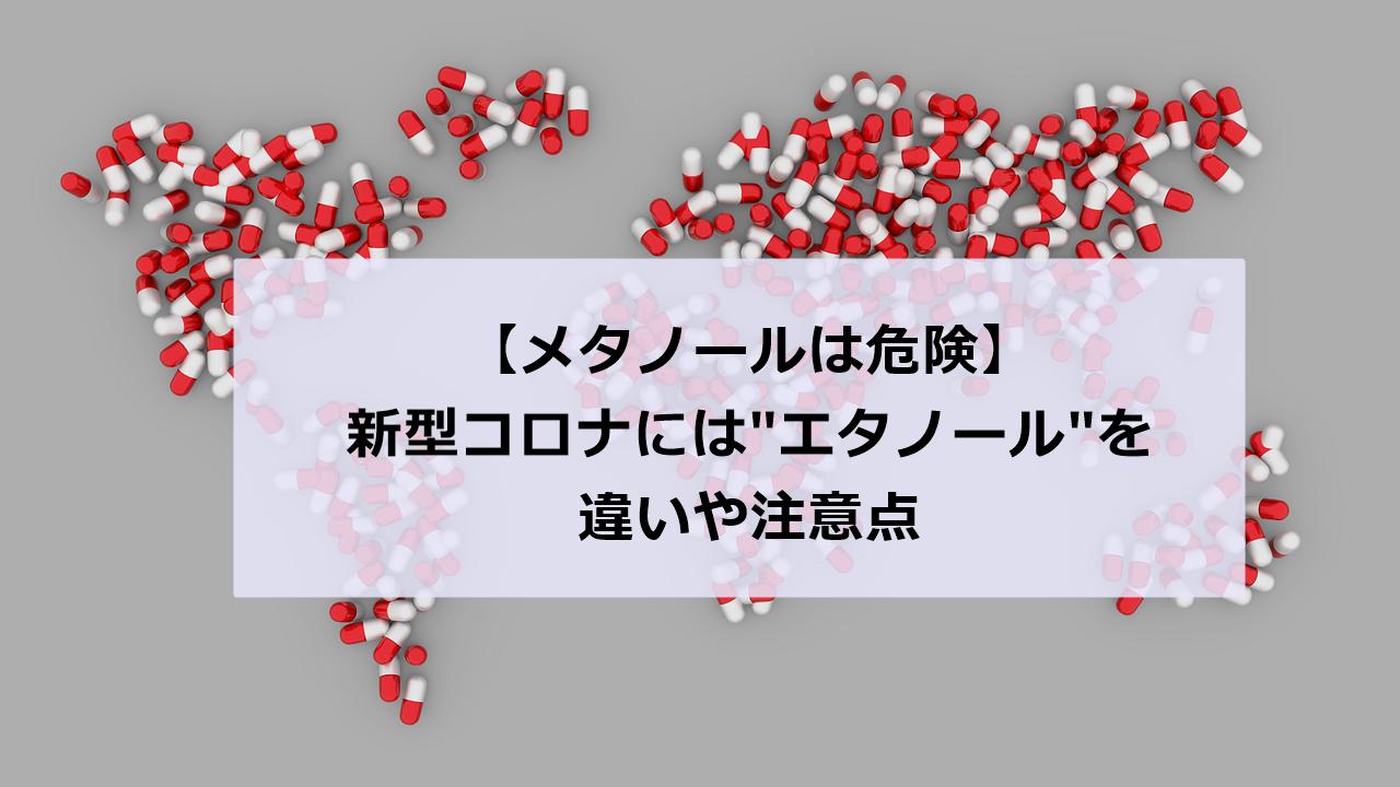 【注意】新型コロナウイルス予防にメタノールは危険!!エタノールとの違いや注意点