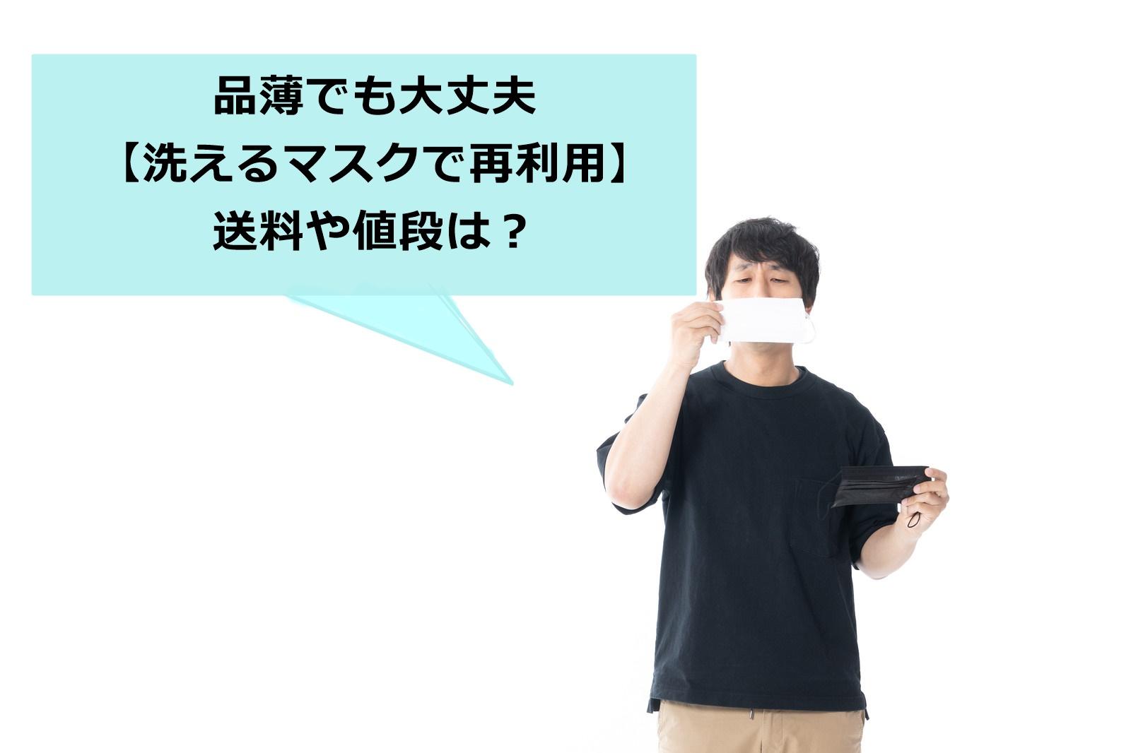 マスク不足に困らない⁈【洗えるマスク】の値段や通販の送料は?