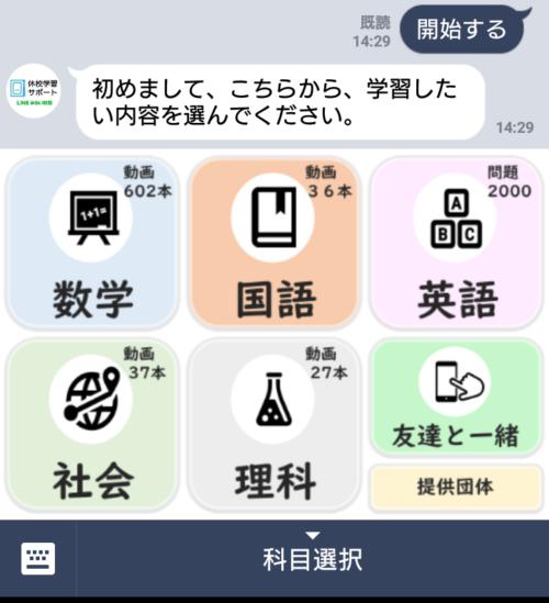 これで安心!!【新型コロナ】中学生が家庭学習できるアプリ動画と学習内容