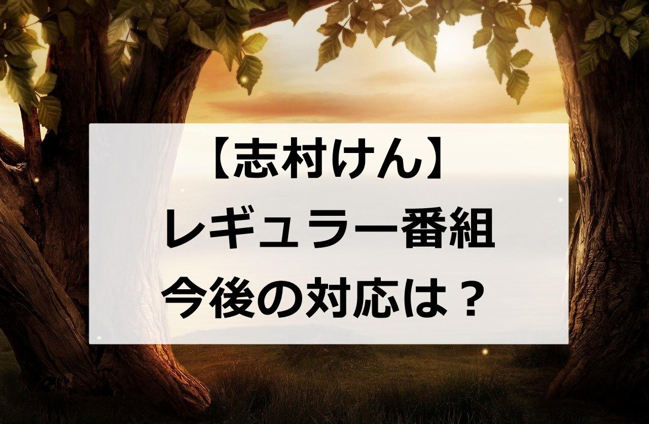 志村けん死去|レギュラー番組の今後の対応は?