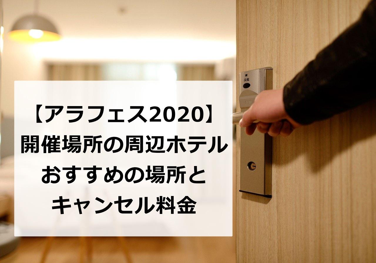 【アラフェス2020】開催場所の周辺ホテルおすすめ4選とキャンセル料はいつから?