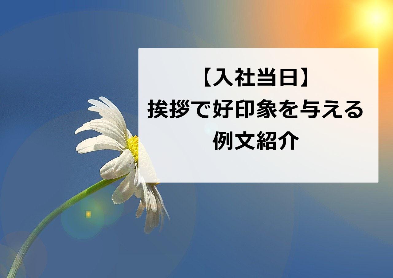 【入社式】当日挨拶する時の好印象を与える方法や自己紹介例文は?