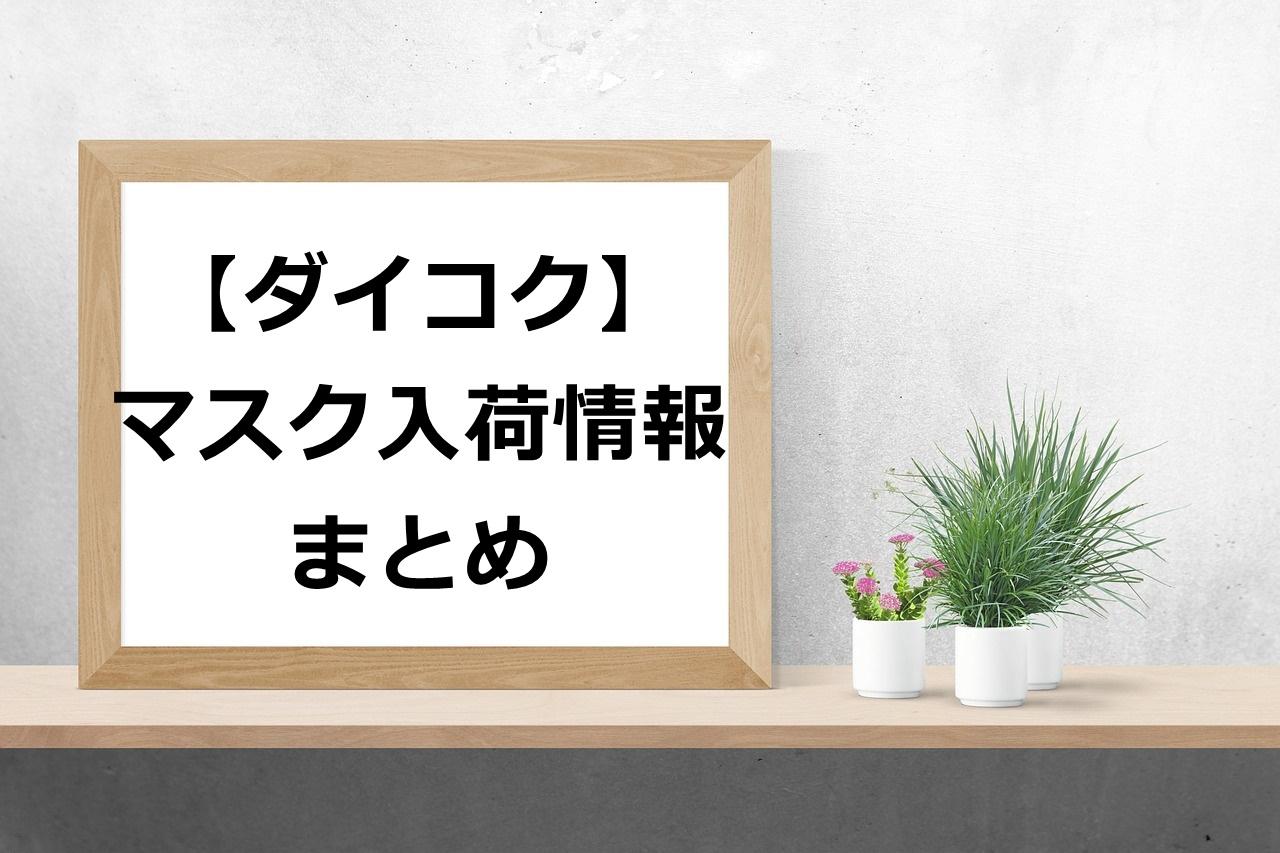 【3月29日】ダイコクのマスク入荷情報&Twitterまとめ
