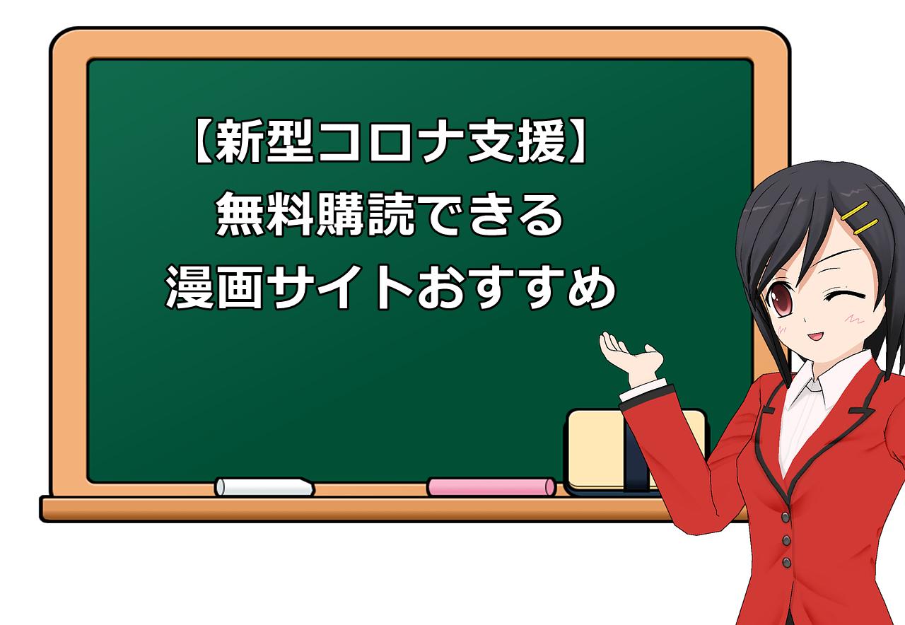 新型コロナウイルス【臨時休校中】に子供が退屈しない無料漫画サイトは?