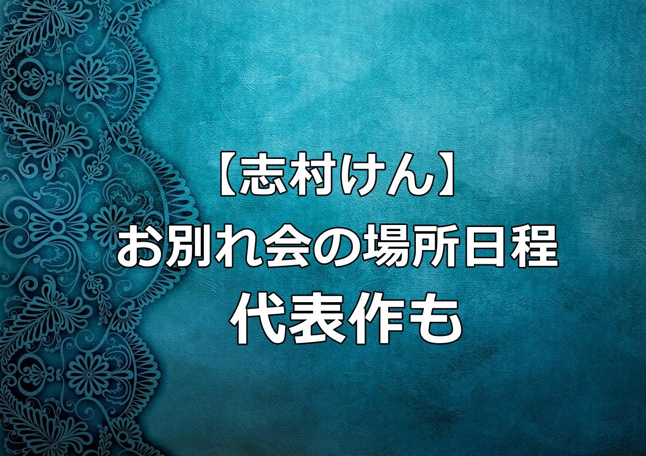 【悲報】志村けんのお別れ会はいつで場所はどこ?