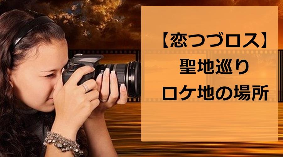 【恋つづロス】ロケ地の聖地巡りで振り返ろう!!場所一覧とアクセス方法
