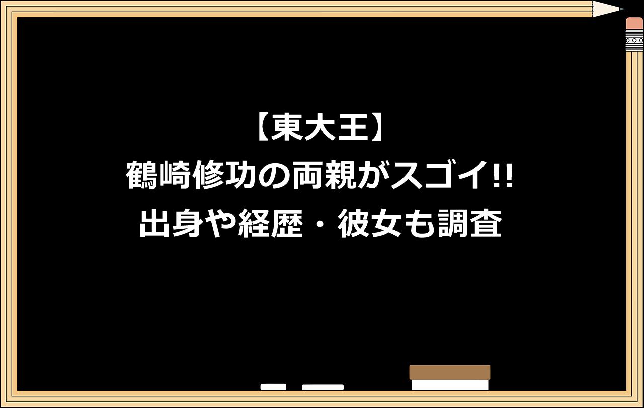 【東大王】鶴崎修功の両親の職業がスゴくて本人はかわいいと話題!!経歴や彼女は?
