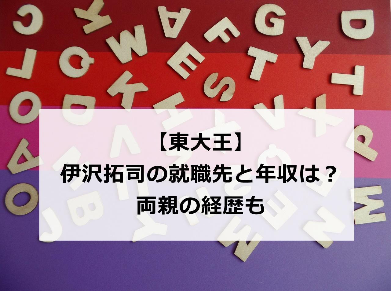 【東大王】伊沢拓司の就職先や年収を調査!両親の仕事もすごい⁈