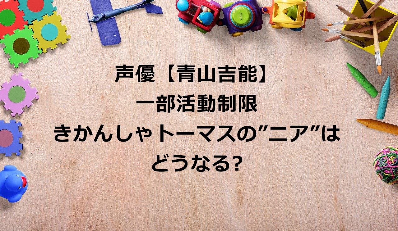 【声優】青山吉能活動一部制限へ|きかんしゃトーマス「ニア」の声優はどうなる?