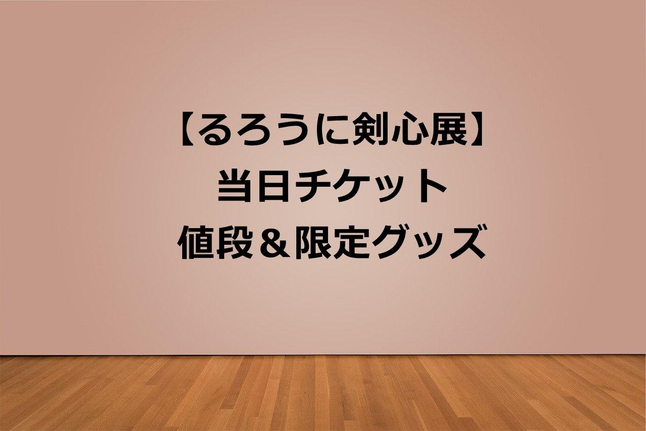 行きたい!!【るろうに剣心の展覧会】場所や当日チケットや限定グッズは?