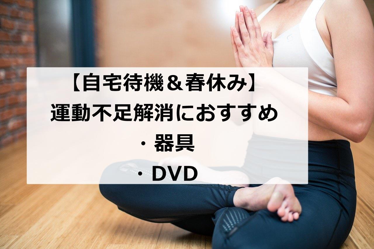 【自粛要請】で運動不足に!!家でもできる運動方法とおすすめDVD3選