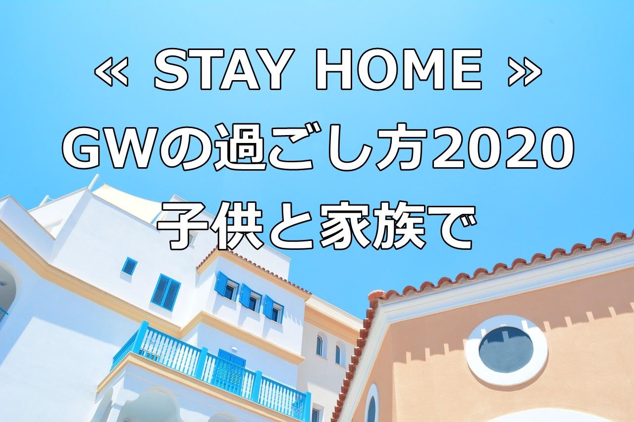 新型コロナで【STAY HOME】ゴールデンウィーク2020を自宅で楽しむ過ごし方