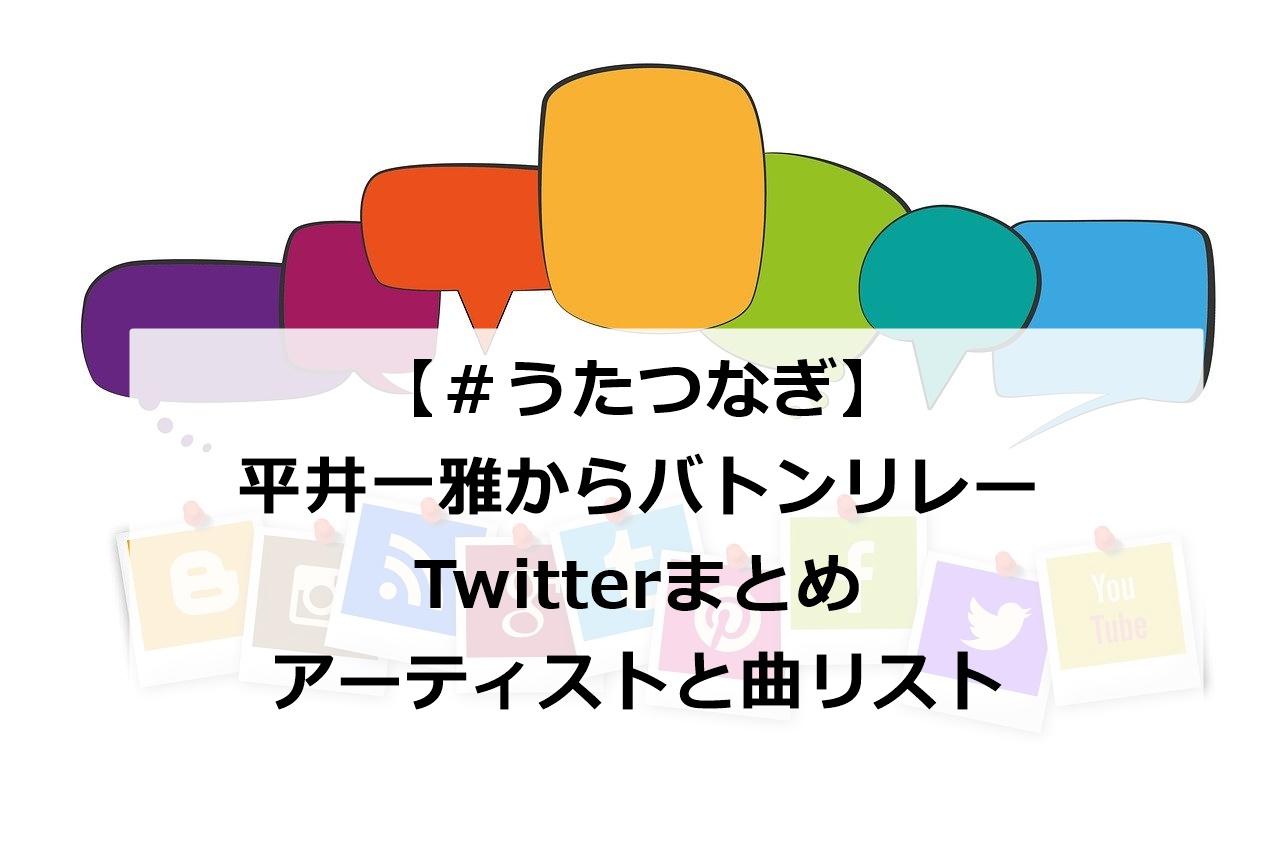 #うたつなぎの発起人「平井一雅」から順番にTwitterまとめ&アーティストと曲リスト