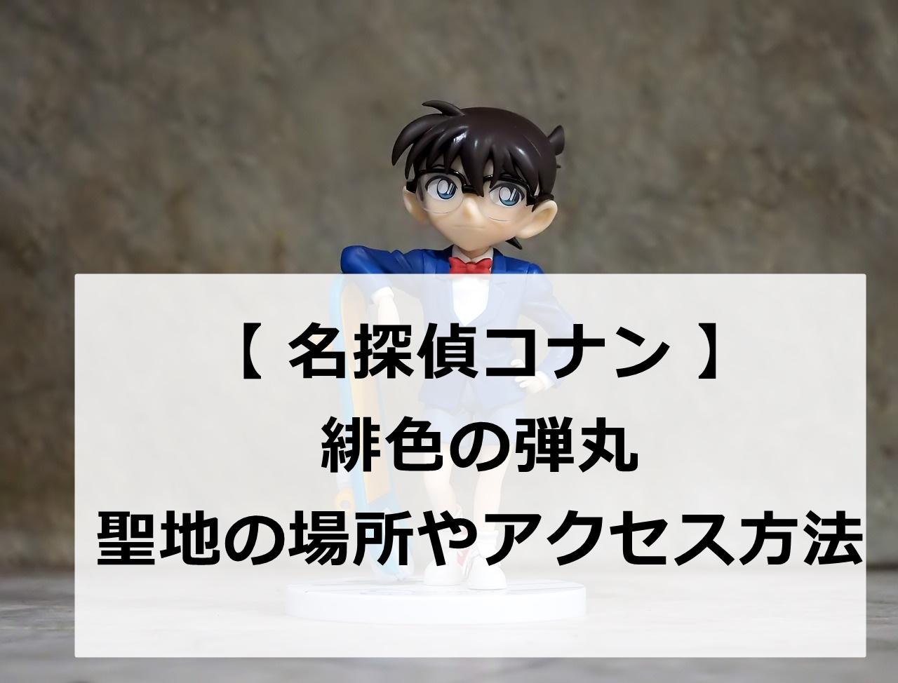 【名探偵コナン映画2020】緋色の弾丸の聖地はいくつある?場所を徹底調査!!