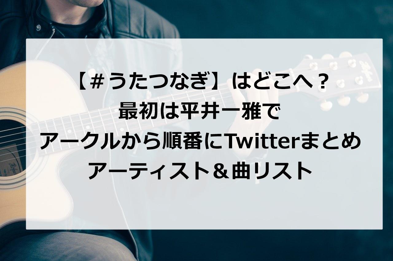 #うたつなぎの最初とアークルから順番Twitter&アーティスト曲リスト