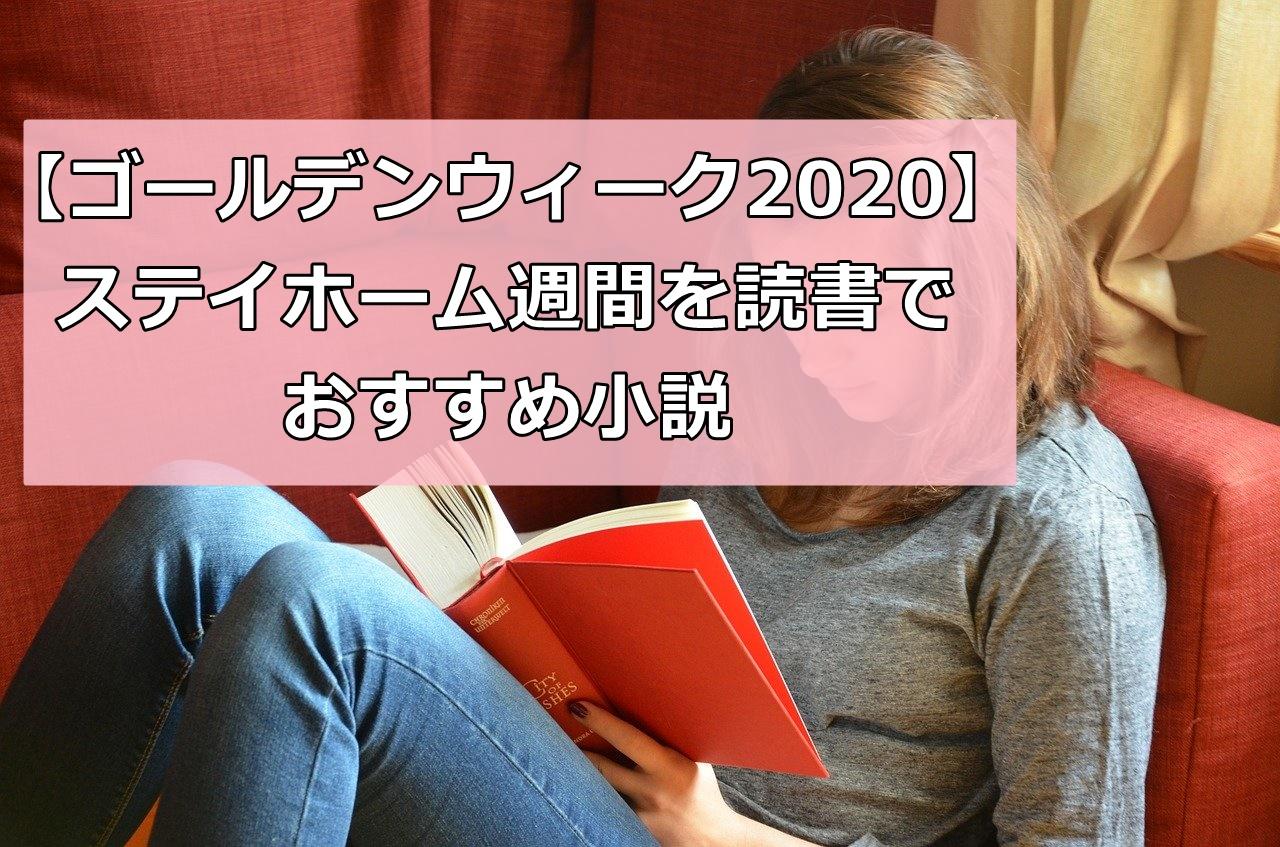 【ステイホーム】ゴールデンウィーク2020は読書を!!小説おすすめ13選