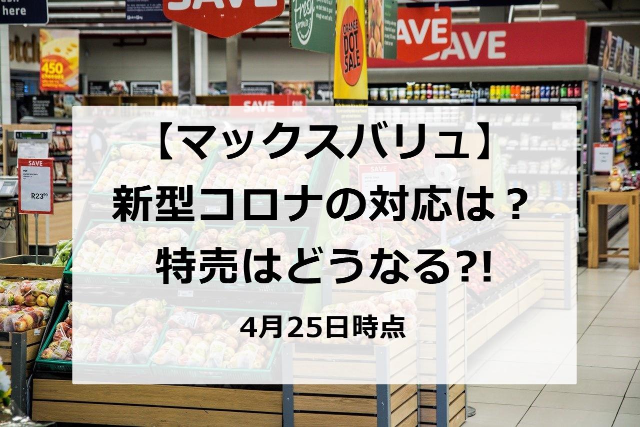 【新型コロナ】マックスバリュ西日本に問い合わせた火曜市&1,2,3祭の対応は?