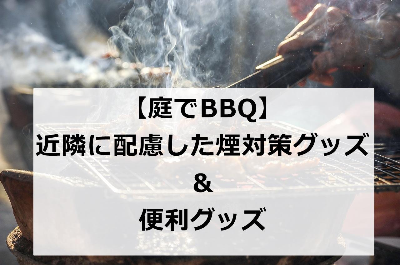 【近隣に配慮した】BBQの煙対策グッズとイチオシ便利グッズ2020