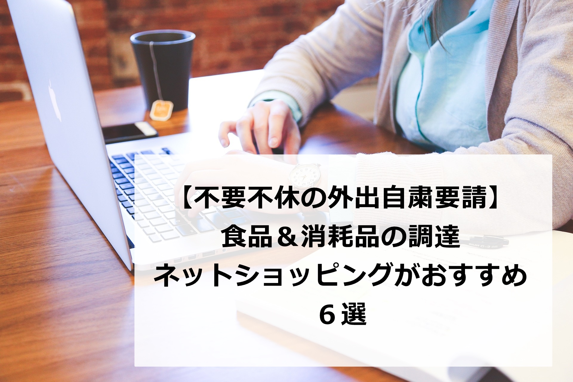 【新型コロナ】自粛で食品&消耗品調達に困ったらネットショッピングが便利!!おすすめ6選