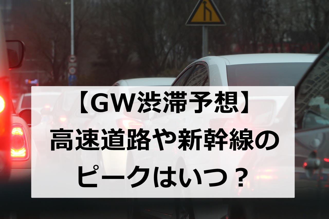 ゴールデンウィーク2020年の高速道路の渋滞予想と新幹線の予約はいつから?