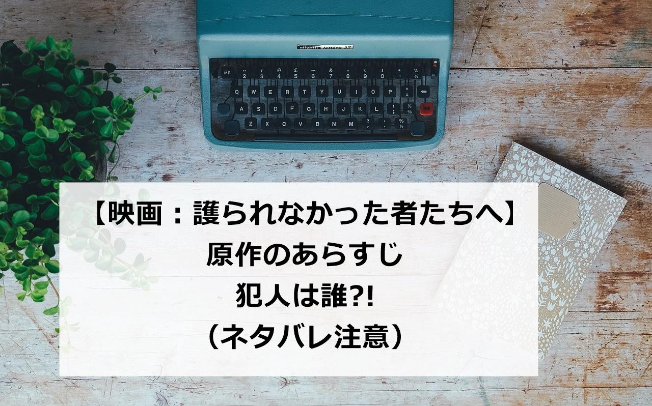佐藤健主演映画「護られなかった者たちへ」の原作や犯人は誰?(ネタバレ)