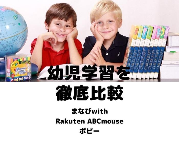 【徹底比較】幼児学習おすすめ3選の口コミ評判は?特徴や受講料も