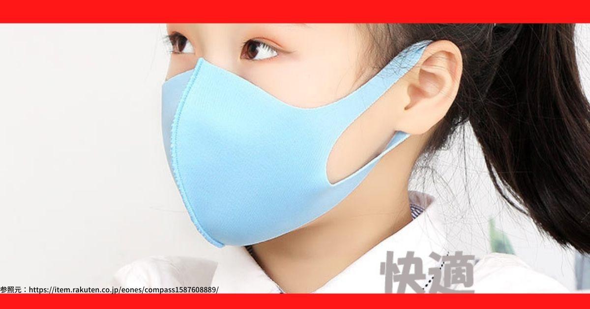 夏場の登校も安心「ひんやり」「通気性がいい」子供用マスクのおすすめ5選