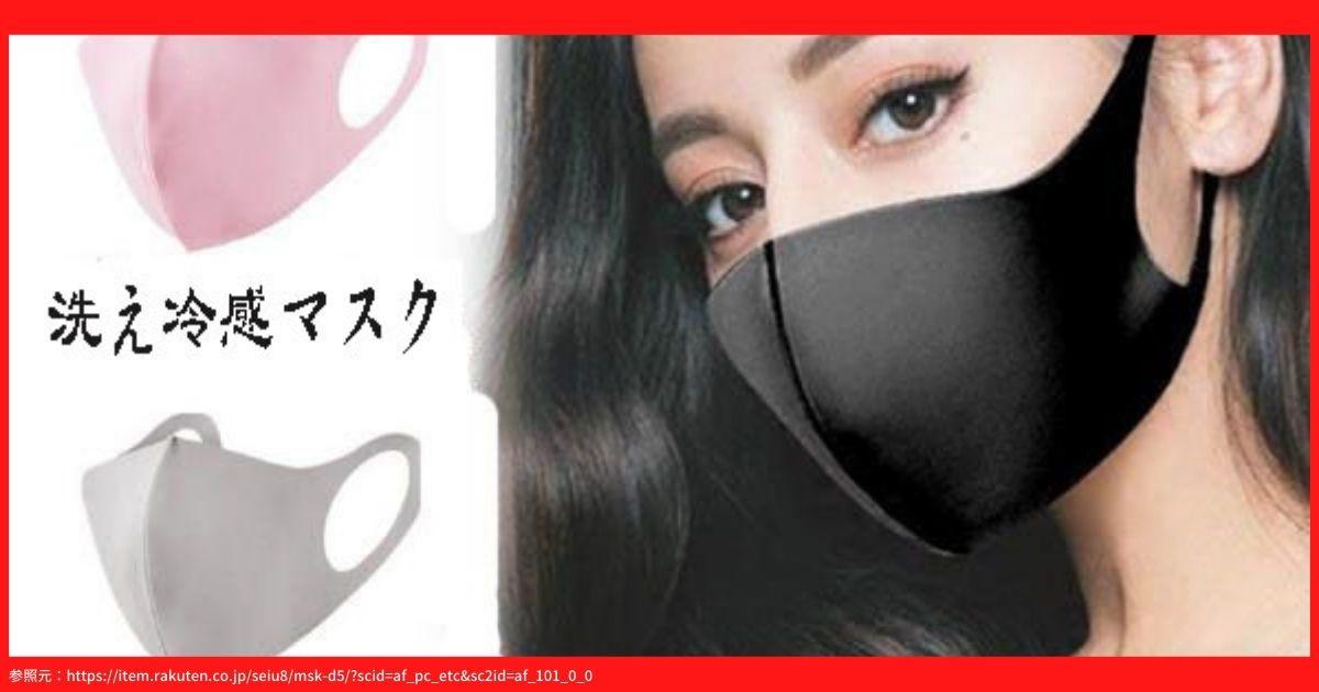 夏場に「ひんやり」「通気性がいい」マスクはないの⁈おすすめのマスク7選