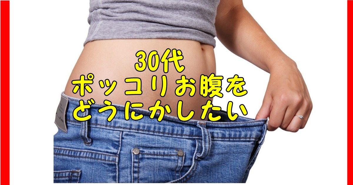 くびれ美人に!!30代お腹周りのダイエット方法とは?ぽっこりお腹をへこませたい!!