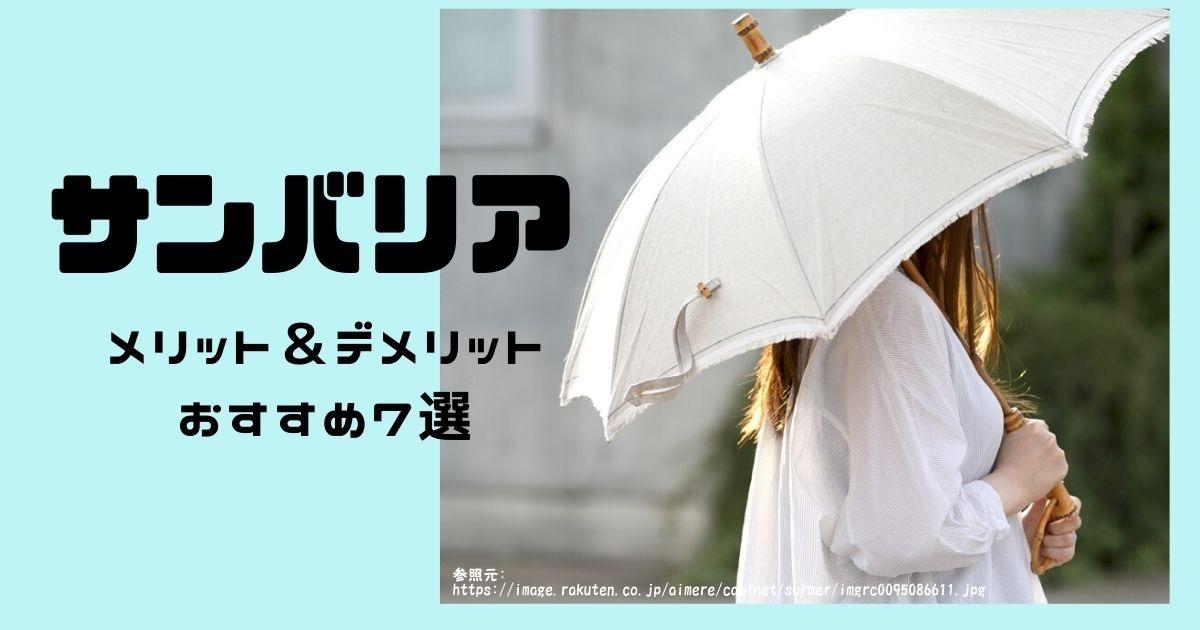 サンバリアには日傘が必須!!【おすすめ20207選】とメリットデメリットも解説