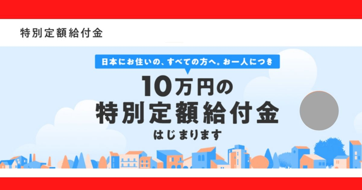 特別定額給付金10万円の使い道や自分に回ってこない原因は?
