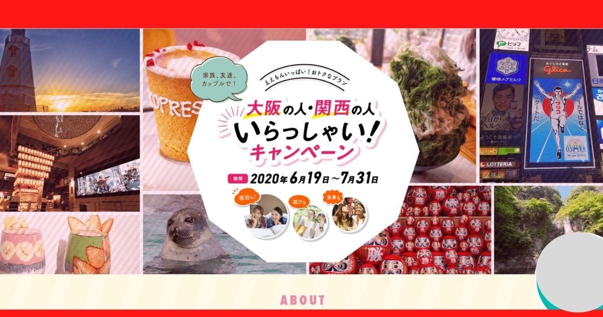「大阪へいらっしゃい」キャンペーンの申し込み方法は?対象者や対象施設の場所も