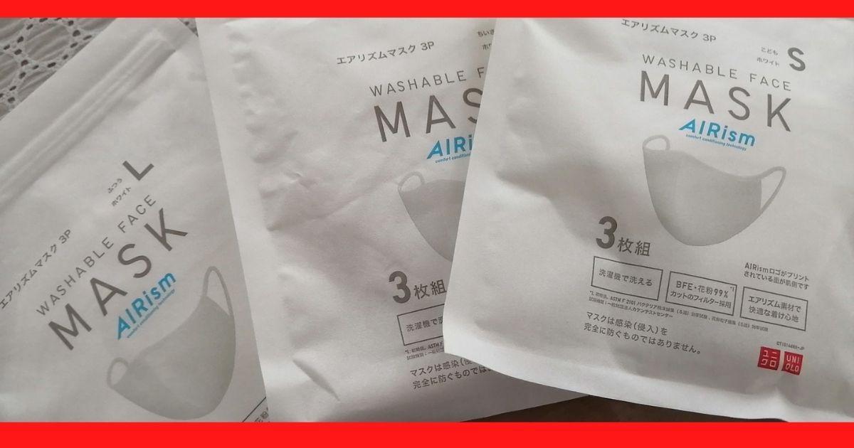 【ユニクロ】エアリズムマスクは即完売!!再入荷の情報は?口コミ評判も徹底調査