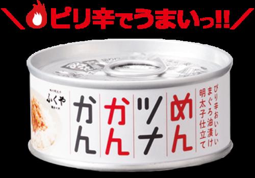 マツコの知らない世界にも登場した缶詰博士がおすすめする缶詰ベスト13