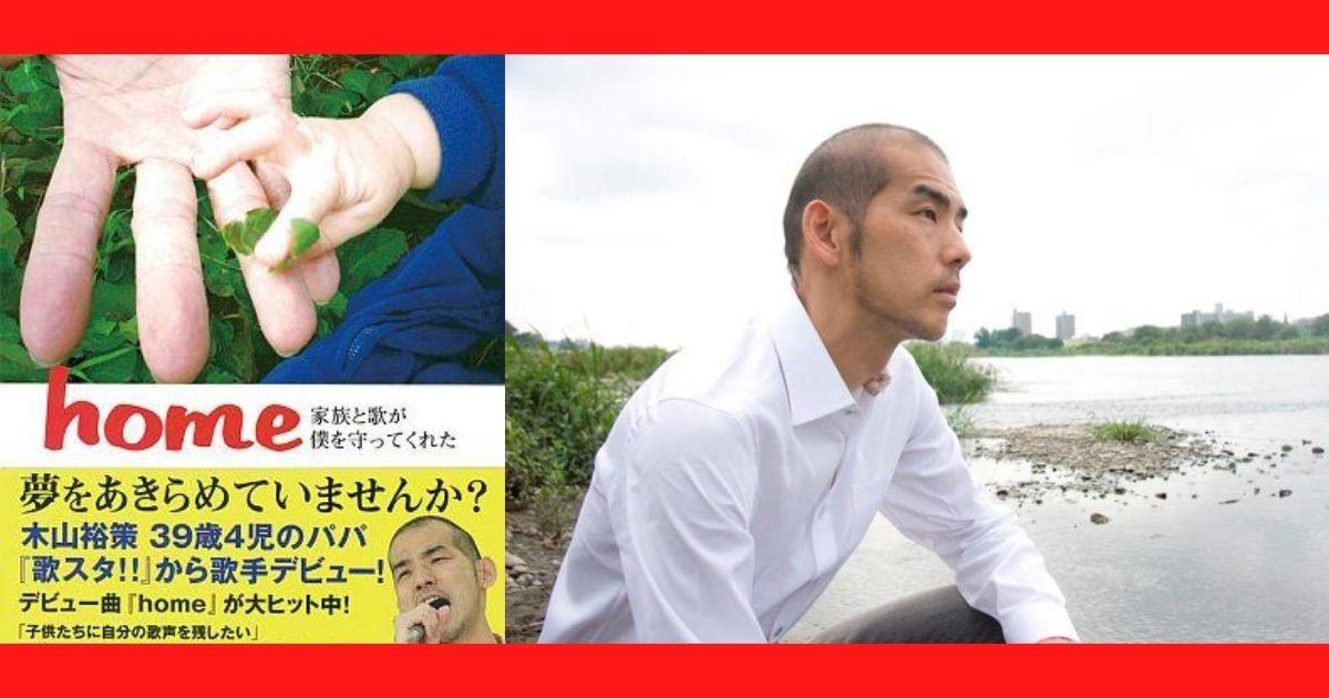 木山裕策はガンを機に歌手デビューしたけど、現在の状態や声は?さらに今どうしてるのか活動まとめ