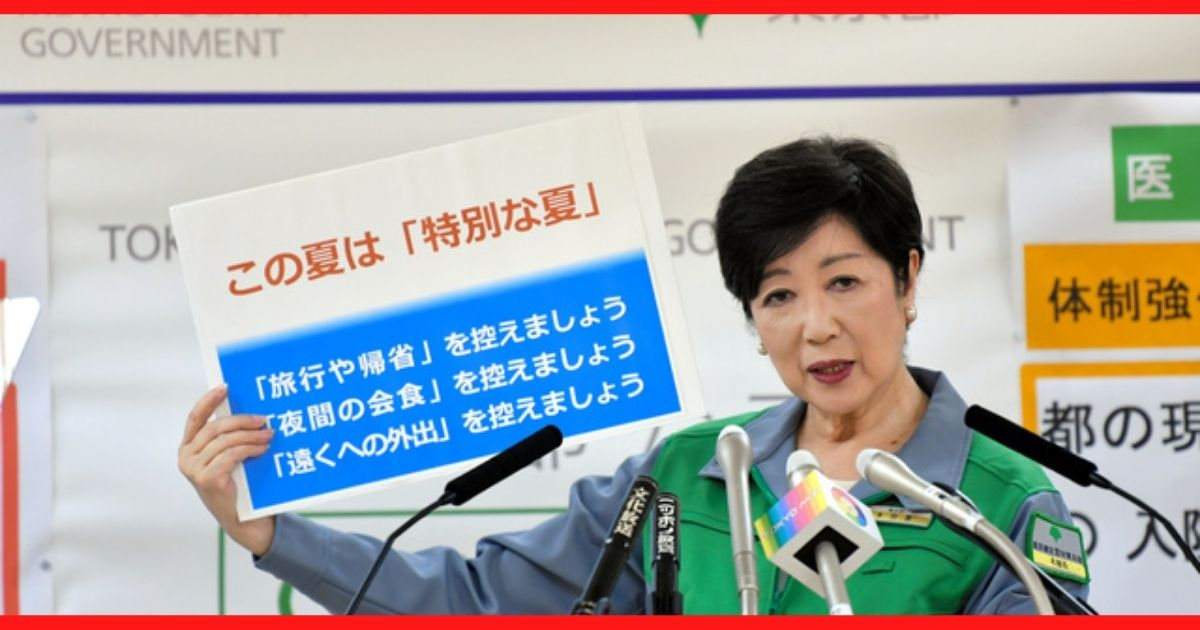 【関東・北海道】お盆の帰省はどうすれば?自治体の呼びかけを調査