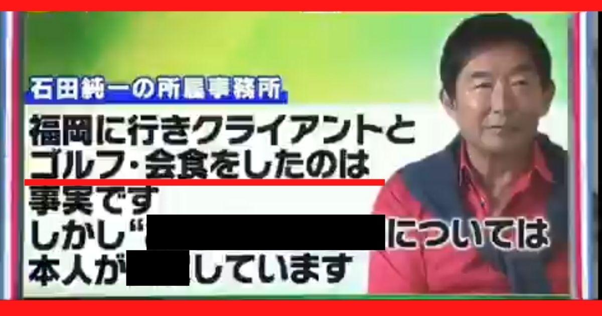 石田純一が福岡でゴルフをしたスポンサーはどこ?バイキングで語った持論に出演者も呆れるwww
