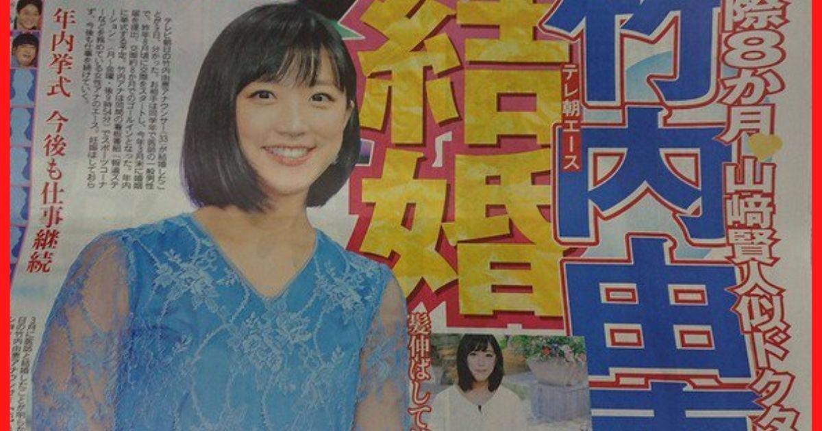 竹内由恵アナの離婚しているの?危機的噂の真相と結婚相手は誰?