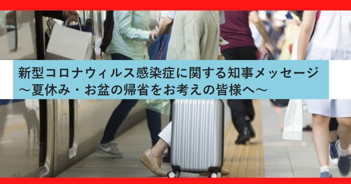 【九州・沖縄】お盆の帰省はどうすれば?自治体の呼びかけを調査