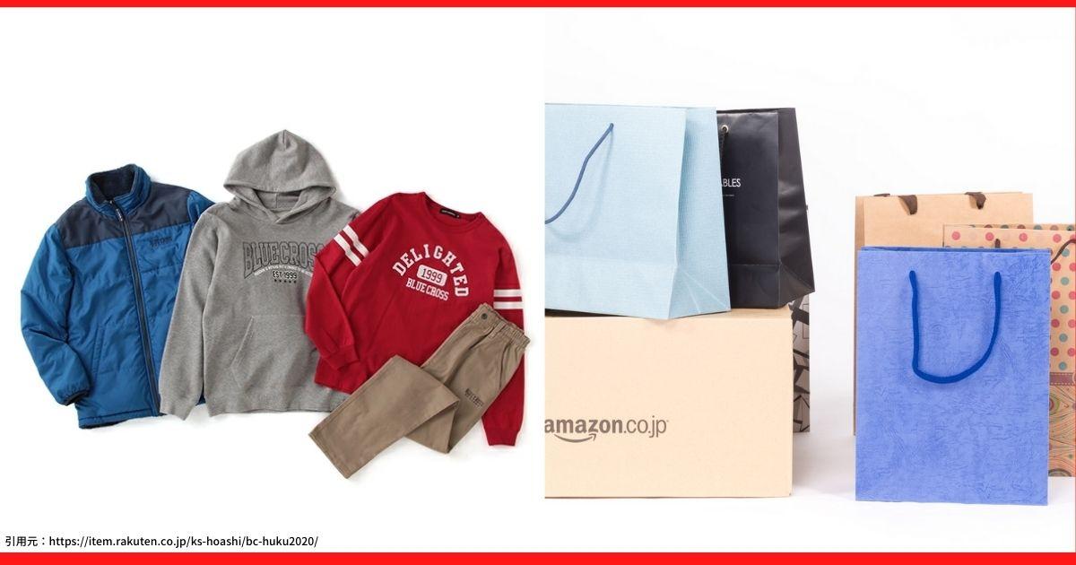 小学生の男の子が喜ぶブランド服の福袋2021はこれ!!予約や購入場所は?