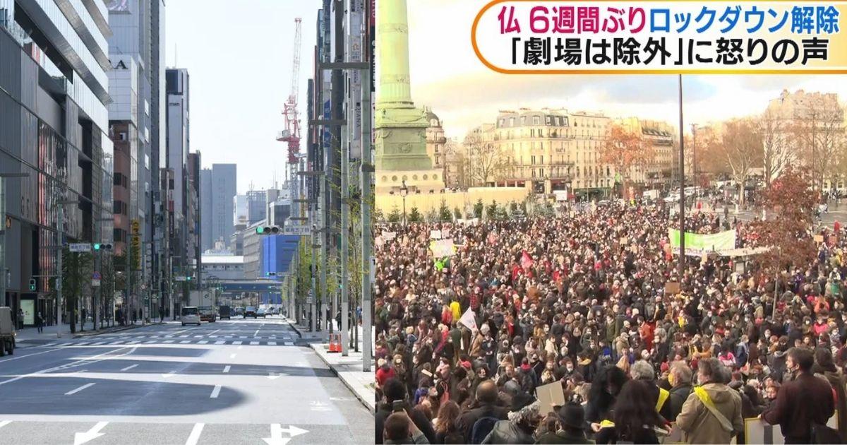 【コロナ】ロックダウン日本の可能性は?やったら経済はどうなるのか...