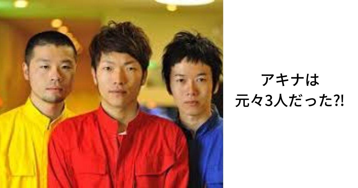 【アキナ】不祥事の意味は?元は3人で「ソーセージ」だった...解散後藤本の現在は?