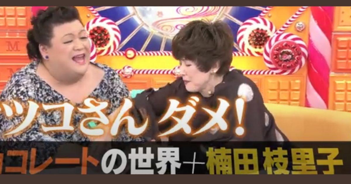 【バレンタインに最適】楠田枝里子も出演!マツコの知らない世界で紹介されたチョコはこれ!!