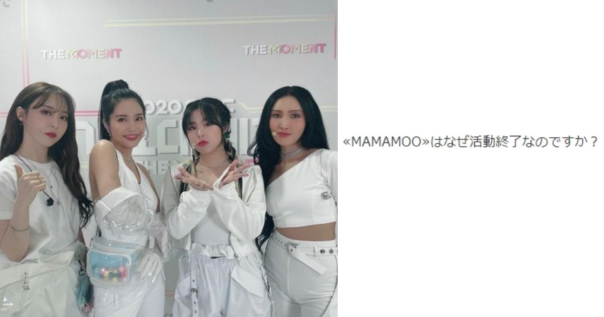 【MAMAMOO】は活動終了している⁈理由やメンバーの現在は?
