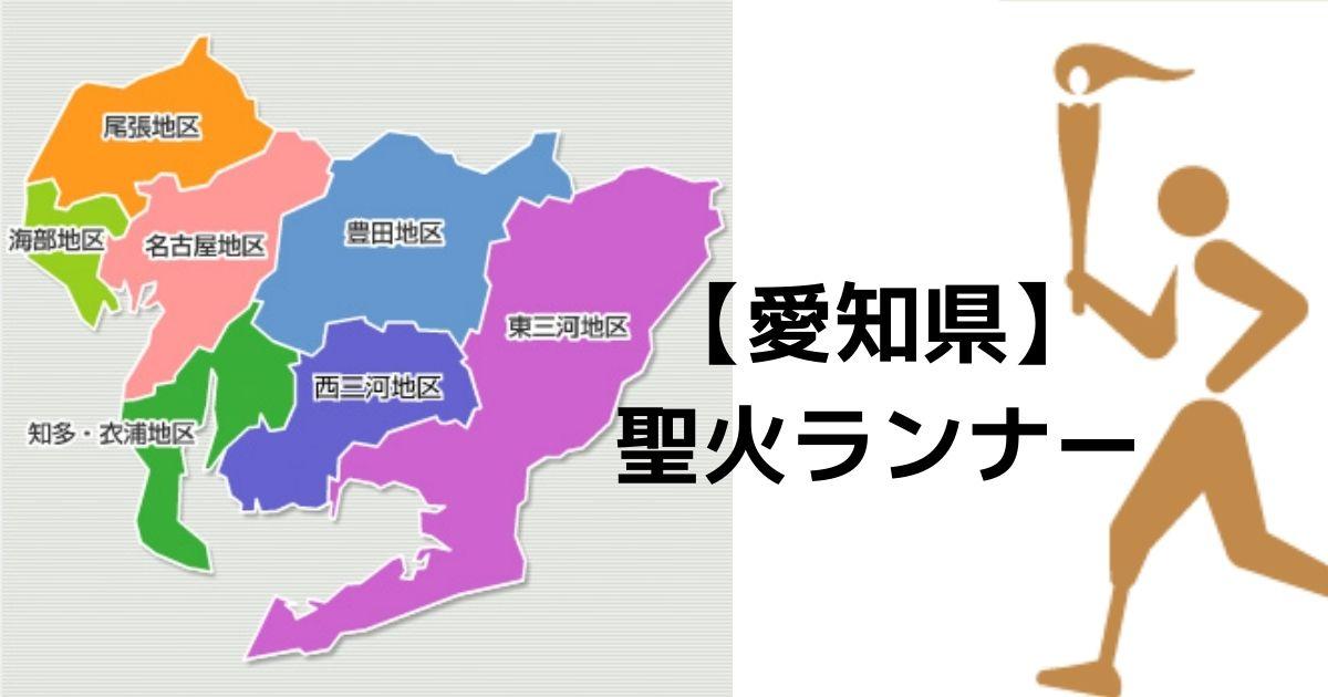 【愛知県】聖火ランナーの有名人は誰でルートは?辞退した人も