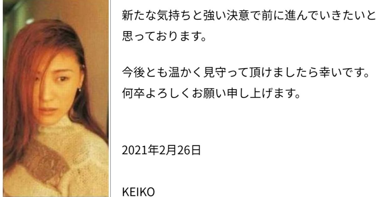 globe【KEIKO】の彼氏歴や結婚歴は?現在の病状と小室哲哉の矛盾点